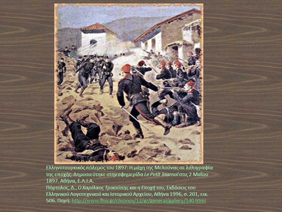 Ελληνοτουρκικός πόλεμος του 1897: Η μάχη της Μελούνας σε λιθογραφία της εποχής.