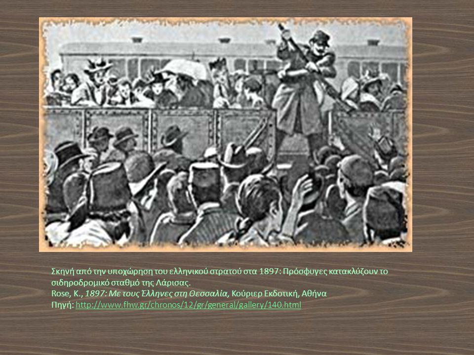 Σκηνή από την υποχώρηση του ελληνικού στρατού στα 1897: Πρόσφυγες κατακλύζουν το σιδηροδρομικό σταθμό της Λάρισας. Rose, K., 1897: Με τους Έλληνες στη Θεσσαλία, Κούριερ Εκδοτική, Αθήνα
