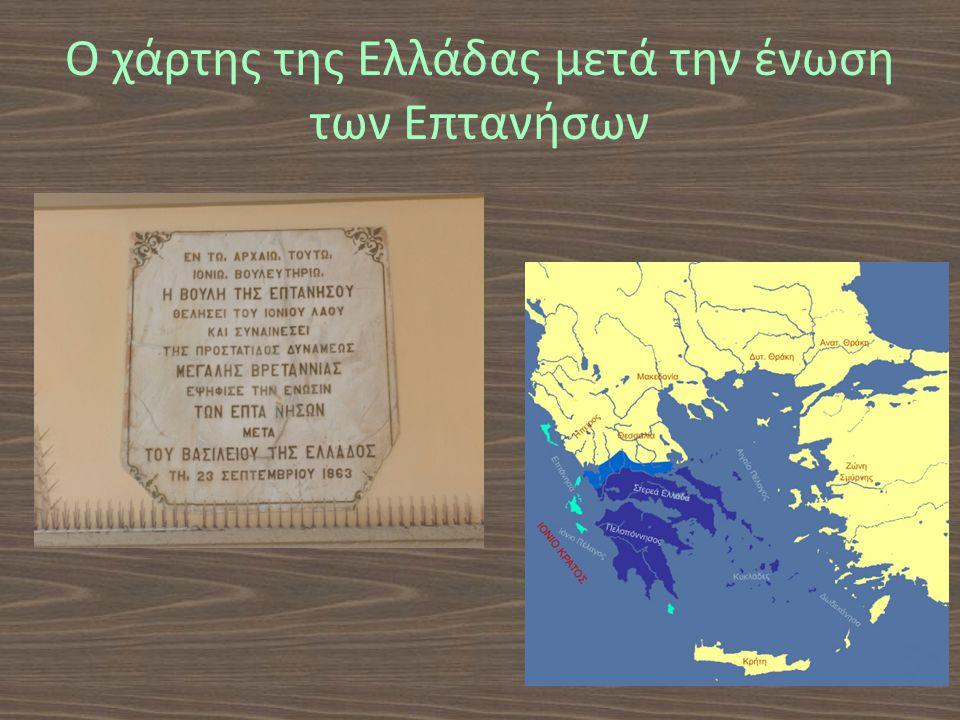 Ο χάρτης της Ελλάδας μετά την ένωση των Επτανήσων