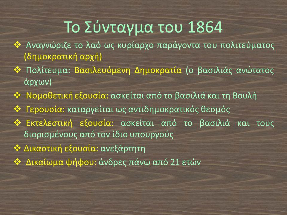 Το Σύνταγμα του 1864 Αναγνώριζε το λαό ως κυρίαρχο παράγοντα του πολιτεύματος (δημοκρατική αρχή)