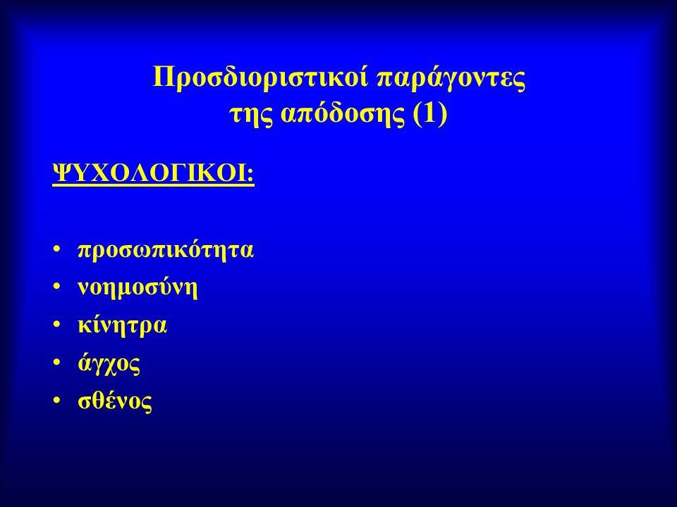 Προσδιοριστικοί παράγοντες της απόδοσης (1)