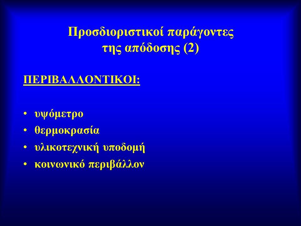 Προσδιοριστικοί παράγοντες της απόδοσης (2)