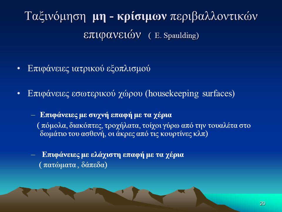 Ταξινόμηση μη - κρίσιμων περιβαλλοντικών επιφανειών ( E. Spaulding)