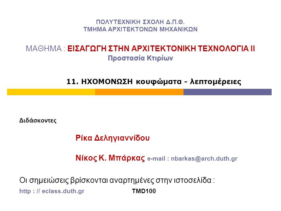 11. HXOMONΩΣΗ κουφώματα - λεπτομέρειες