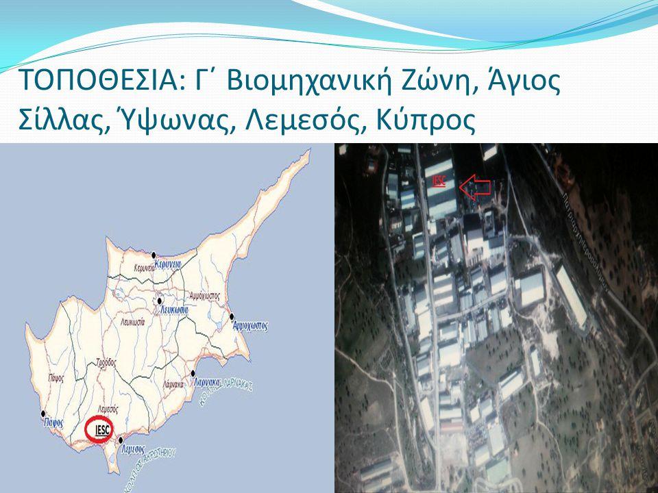 ΤΟΠΟΘΕΣΙΑ: Γ΄ Βιομηχανική Ζώνη, Άγιος Σίλλας, Ύψωνας, Λεμεσός, Κύπρος