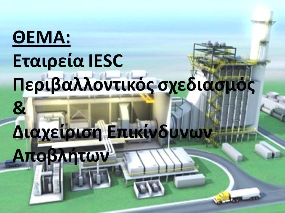 ΘΕΜΑ: Εταιρεία IESC Περιβαλλοντικός σχεδιασμός & Διαχείριση Επικίνδυνων Αποβλήτων