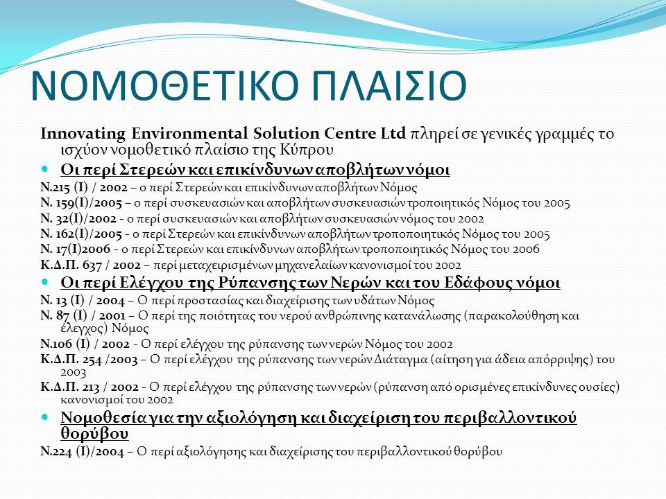 ΝΟΜΟΘΕΤΙΚΟ ΠΛΑΙΣΙΟ Innovating Environmental Solution Centre Ltd πληρεί σε γενικές γραμμές το ισχύον νομοθετικό πλαίσιο της Κύπρου.