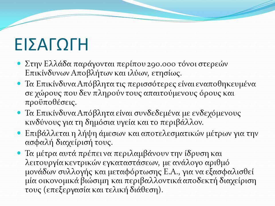 ΕΙΣΑΓΩΓΗ Στην Ελλάδα παράγονται περίπου 290.000 τόνοι στερεών Επικίνδυνων Αποβλήτων και ιλύων, ετησίως.