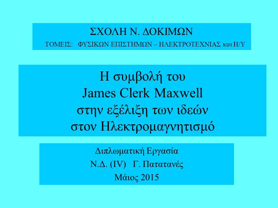 Διπλωματική Εργασία Ν.Δ. (IV) Γ. Πατατανές Μάιος 2015