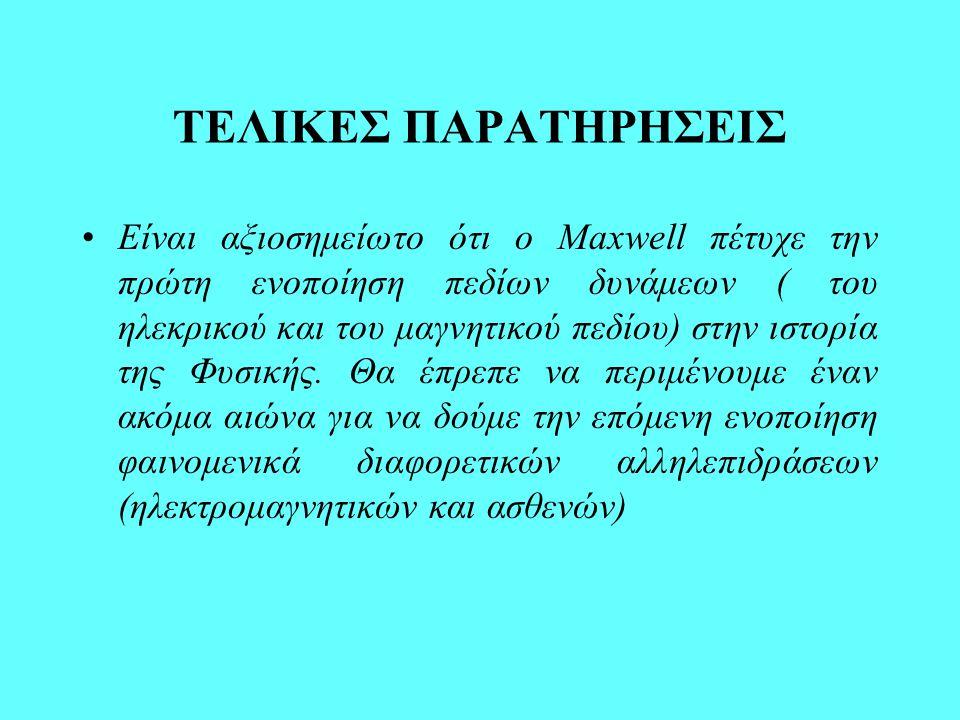 ΤΕΛΙΚΕΣ ΠΑΡΑΤΗΡΗΣΕΙΣ
