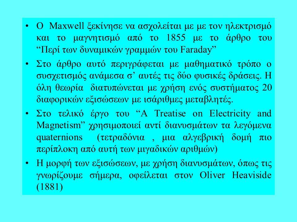 Ο Maxwell ξεκίνησε να ασχολείται με με τον ηλεκτρισμό και το μαγνητισμό από το 1855 με το άρθρο του Περί των δυναμικών γραμμών του Faraday