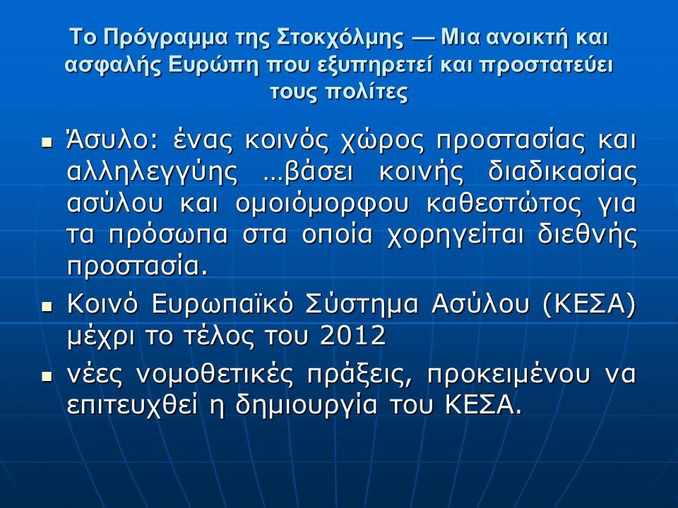 Κοινό Ευρωπαϊκό Σύστημα Ασύλου (ΚΕΣΑ) μέχρι το τέλος του 2012