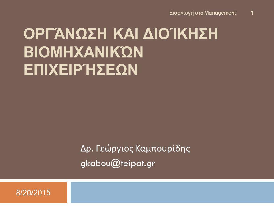 Οργάνωςη και Διοίκηςη Βιομηχανικών Επιχειρήςεων
