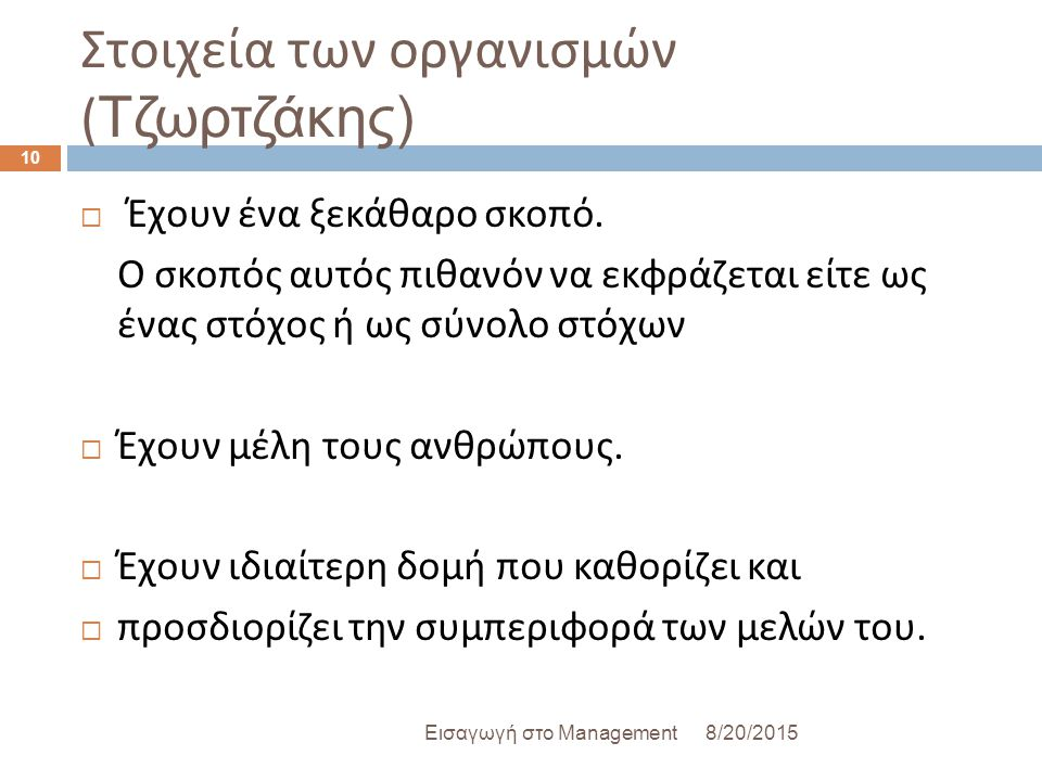 Στοιχεία των οργανισμών (Τζωρτζάκης)