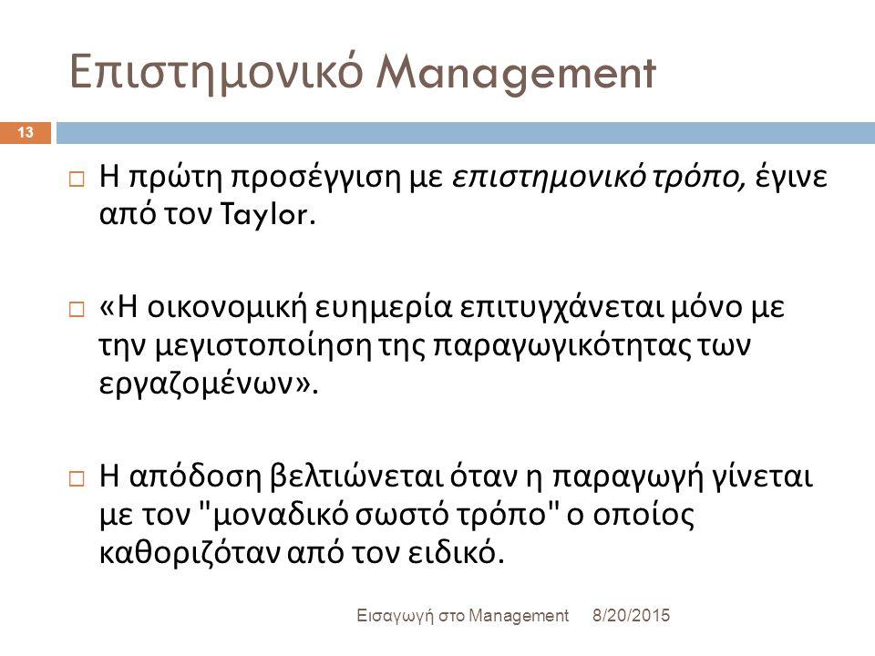 Επιστημονικό Management
