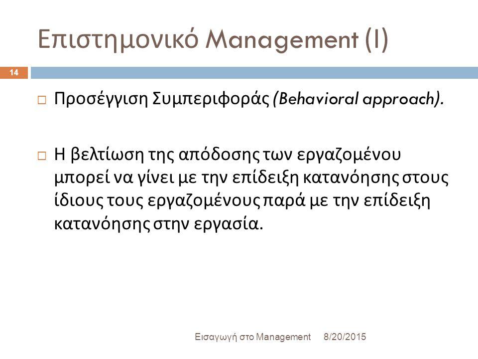 Επιστημονικό Management (Ι)
