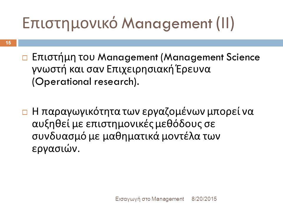 Επιστημονικό Management (ΙΙ)