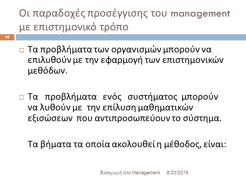 Οι παραδοχές προσέγγισης του management με επιστημονικό τρόπο