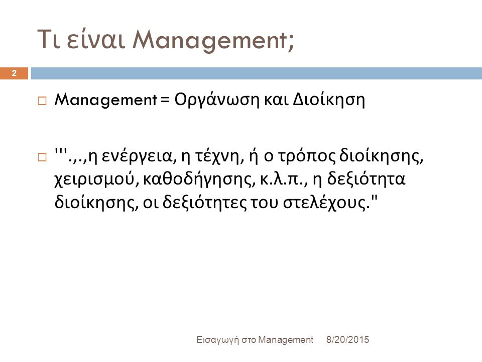 Τι είναι Management; Management = Οργάνωση και Διοίκηση