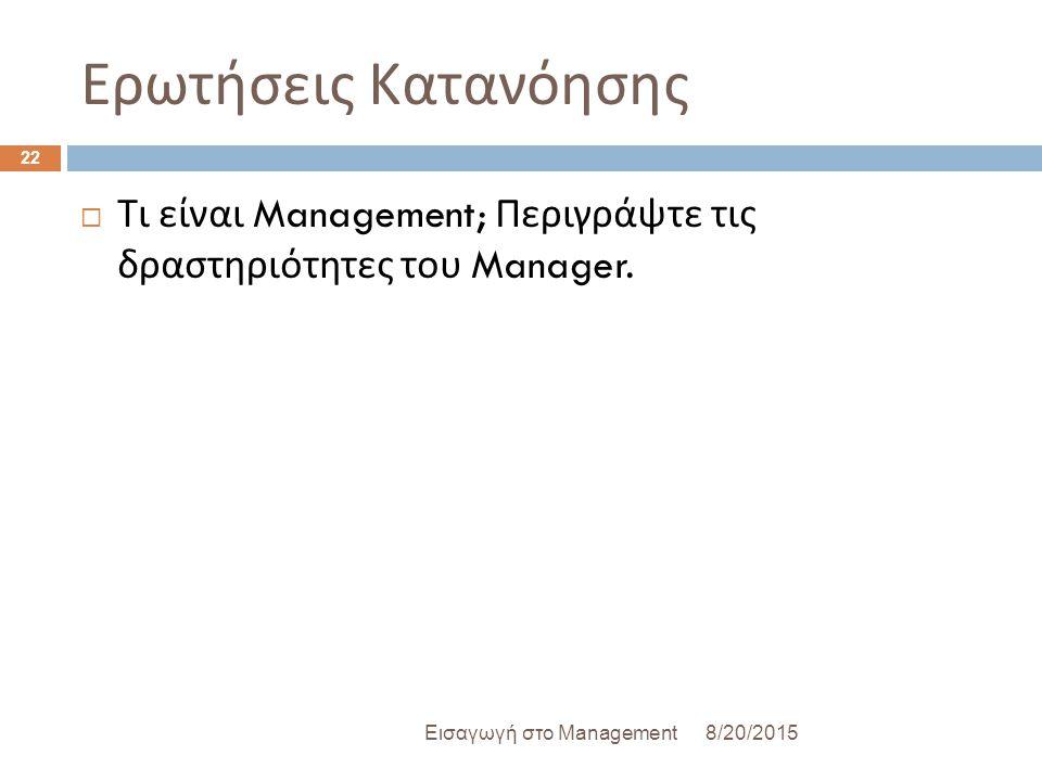 Ερωτήσεις Κατανόησης Τι είναι Management; Περιγράψτε τις δραστηριότητες του Manager. Εισαγωγή στο Management.