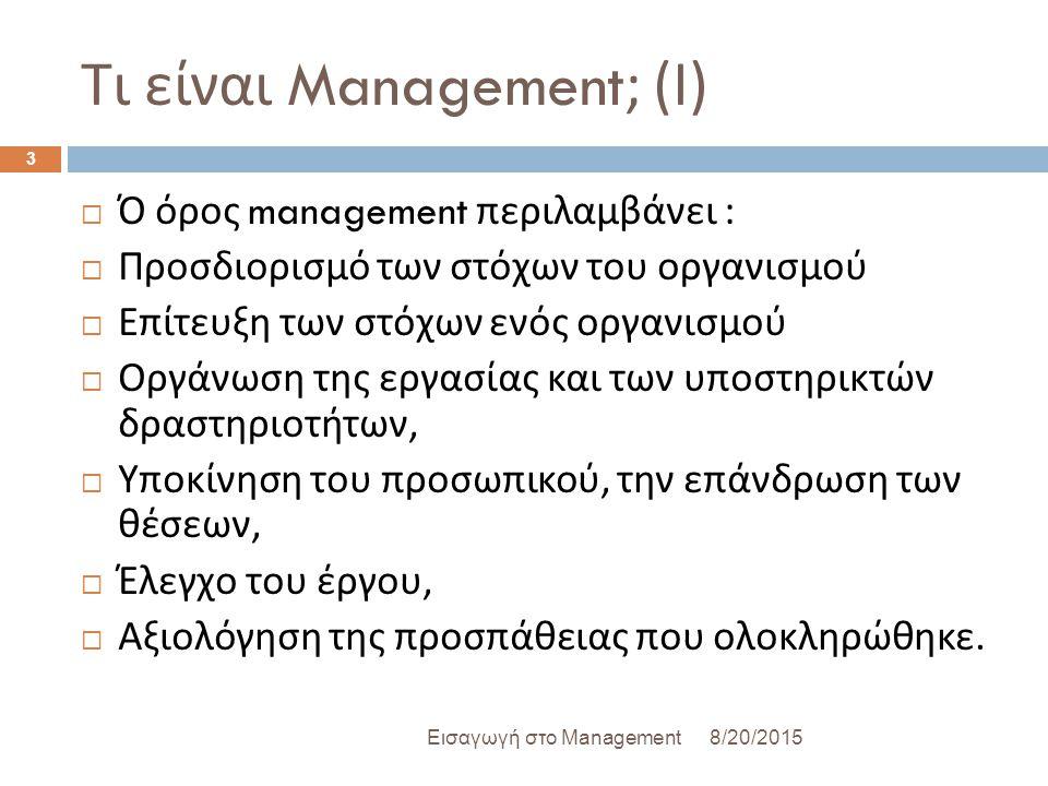 Τι είναι Management; (Ι)