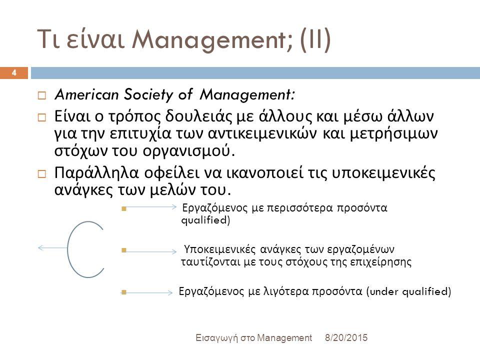 Τι είναι Management; (ΙΙ)