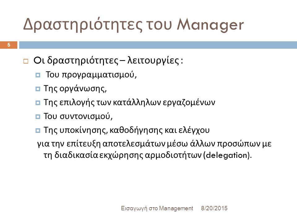 Δραστηριότητες του Manager