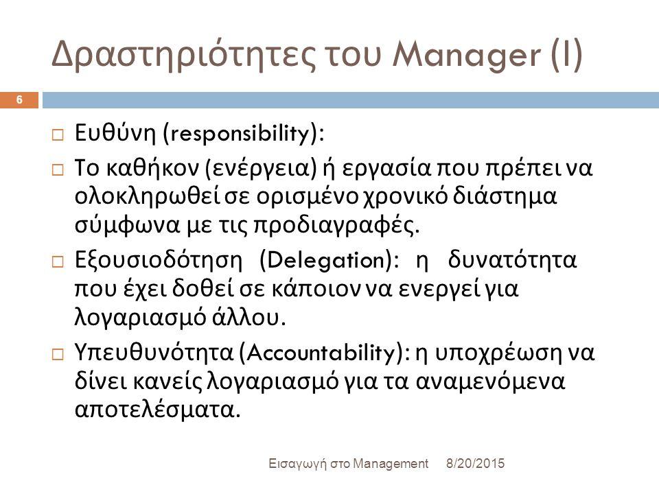 Δραστηριότητες του Manager (Ι)