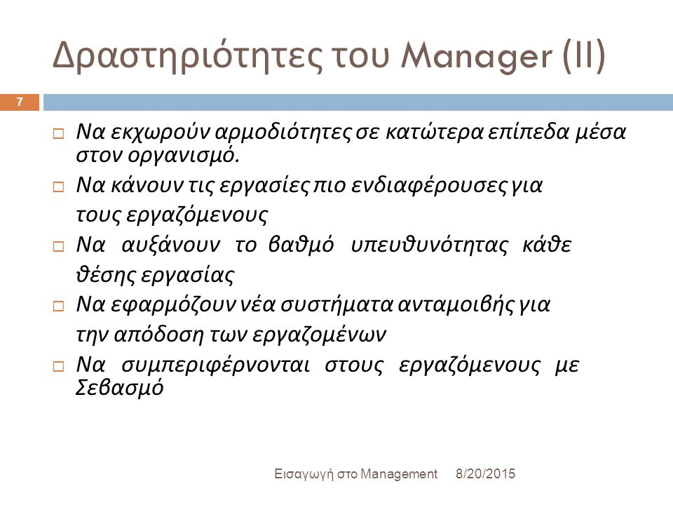 Δραστηριότητες του Manager (ΙΙ)