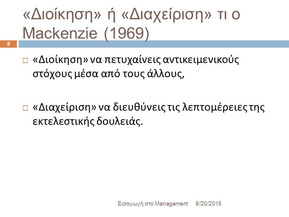 «Διοίκηση» ή «Διαχείριση» τι ο Mackenzie (1969)