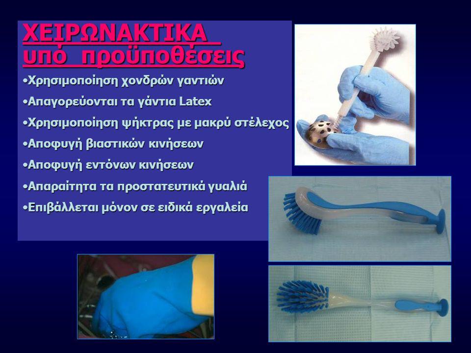 ΧΕΙΡΩΝΑΚΤΙΚΑ υπό προϋποθέσεις Χρησιμοποίηση χονδρών γαντιών