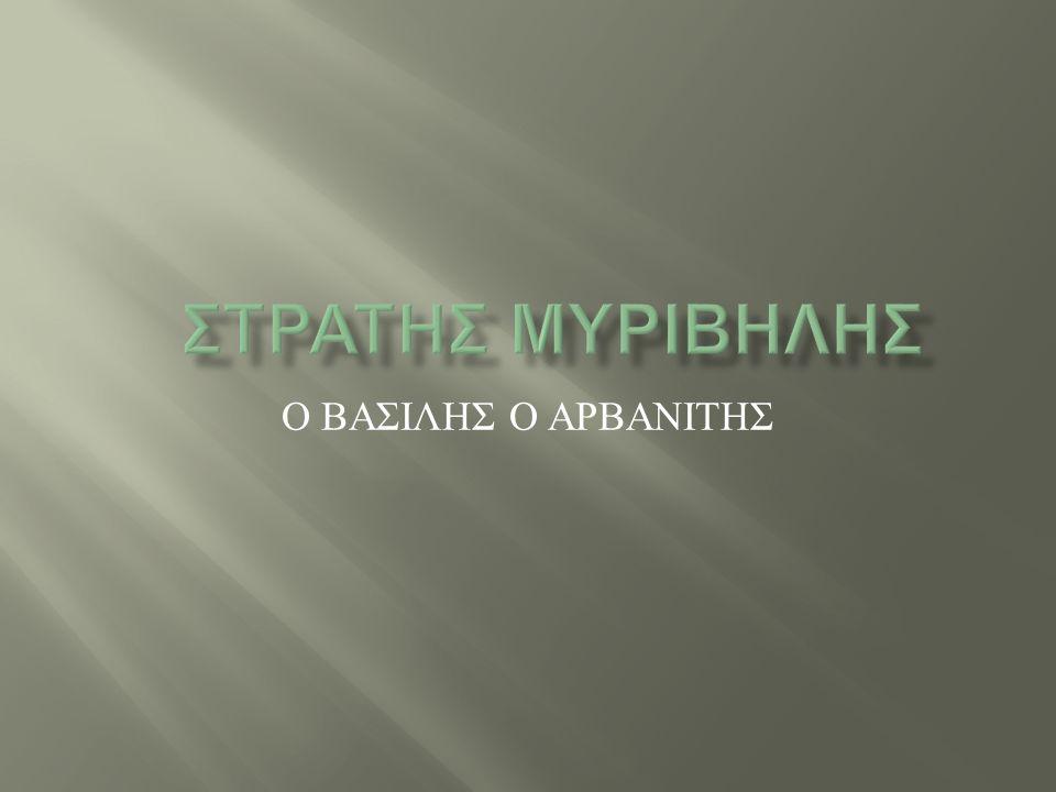 ΣΤΡΑΤΗΣ ΜΥΡΙΒΗΛΗΣ Ο ΒΑΣΙΛΗΣ Ο ΑΡΒΑΝΙΤΗΣ