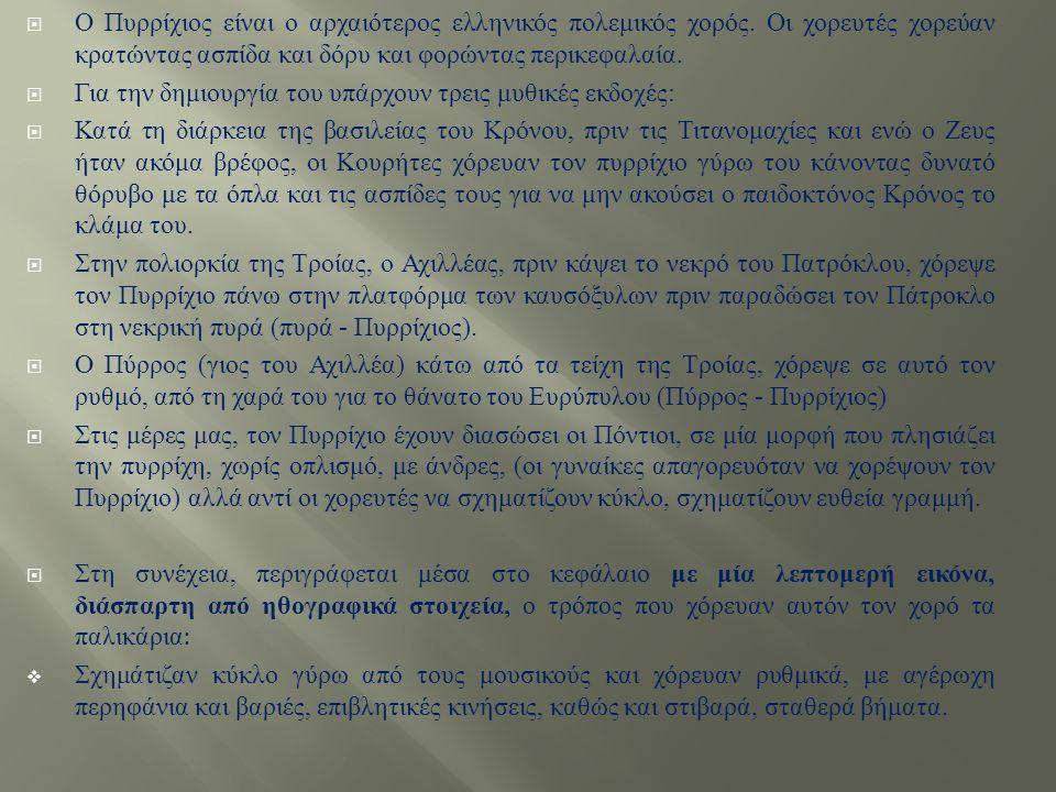 Ο Πυρρίχιος είναι ο αρχαιότερος ελληνικός πολεμικός χορός