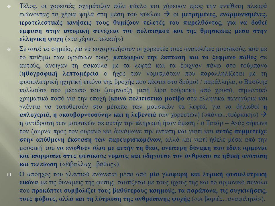 Τέλος, οι χορευτές σχημάτιζαν πάλι κύκλο και χόρευαν προς την αντίθετη πλευρά ενώνοντας τα χέρια ψηλά στη μέση του κύκλου  οι μετρημένες, εναρμονισμένες, ιεροτελεστικές κινήσεις τους θυμίζουν τελετές του παρελθόντος, για να δοθεί έμφαση στην ιστορική συνέχεια του πολιτισμού και της θρησκείας μέσα στην ελληνική ψυχή («τα χέρια...τελετή»)