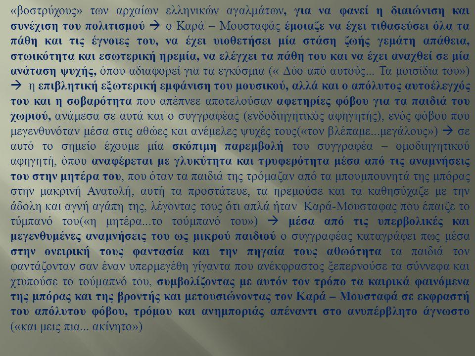 «βοστρύχους» των αρχαίων ελληνικών αγαλμάτων, για να φανεί η διαιώνιση και συνέχιση του πολιτισμού  ο Καρά – Μουσταφάς έμοιαζε να έχει τιθασεύσει όλα τα πάθη και τις έγνοιες του, να έχει υιοθετήσει μία στάση ζωής γεμάτη απάθεια, στωικότητα και εσωτερική ηρεμία, να ελέγχει τα πάθη του και να έχει αναχθεί σε μία ανάταση ψυχής, όπου αδιαφορεί για τα εγκόσμια (« Δύο από αυτούς...