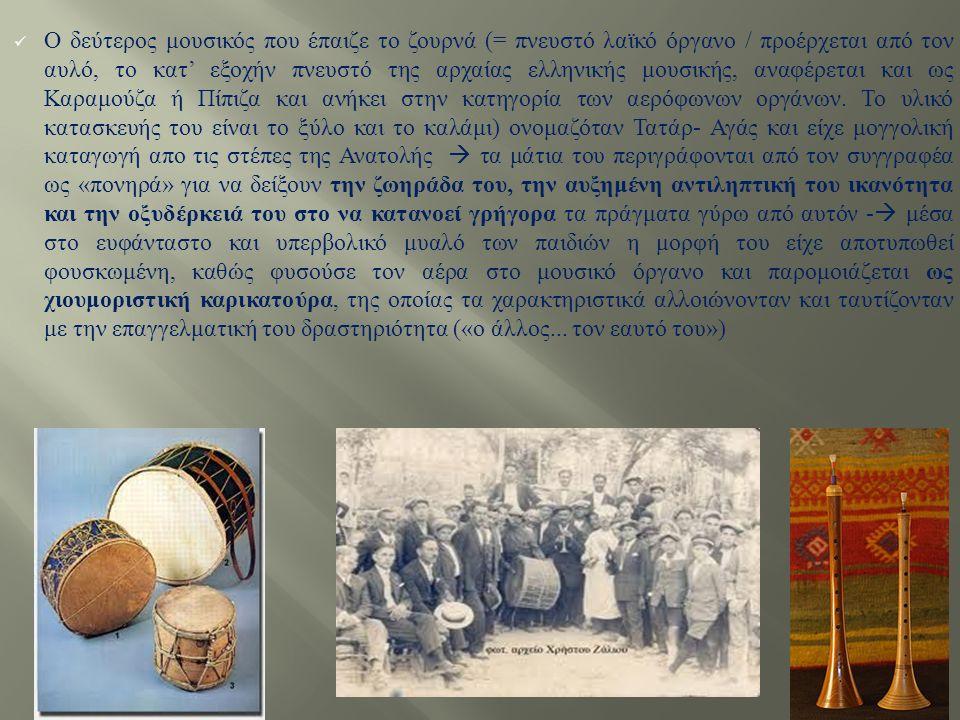 Ο δεύτερος μουσικός που έπαιζε το ζουρνά (= πνευστό λαϊκό όργανο / προέρχεται από τον αυλό, το κατ' εξοχήν πνευστό της αρχαίας ελληνικής μουσικής, αναφέρεται και ως Καραμούζα ή Πίπιζα και ανήκει στην κατηγορία των αερόφωνων οργάνων.