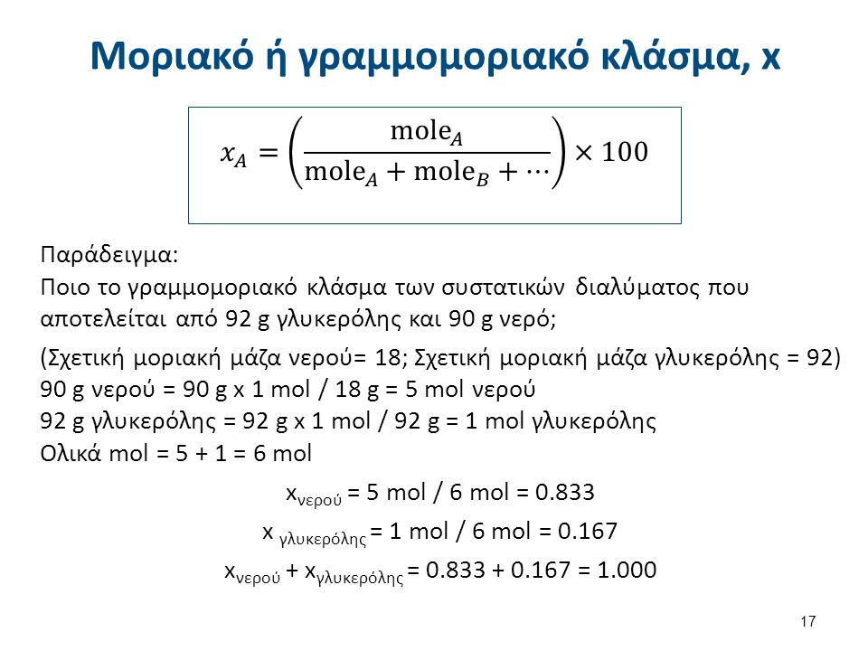 Μοριακότητα κατ' όγκο, Molarity, M