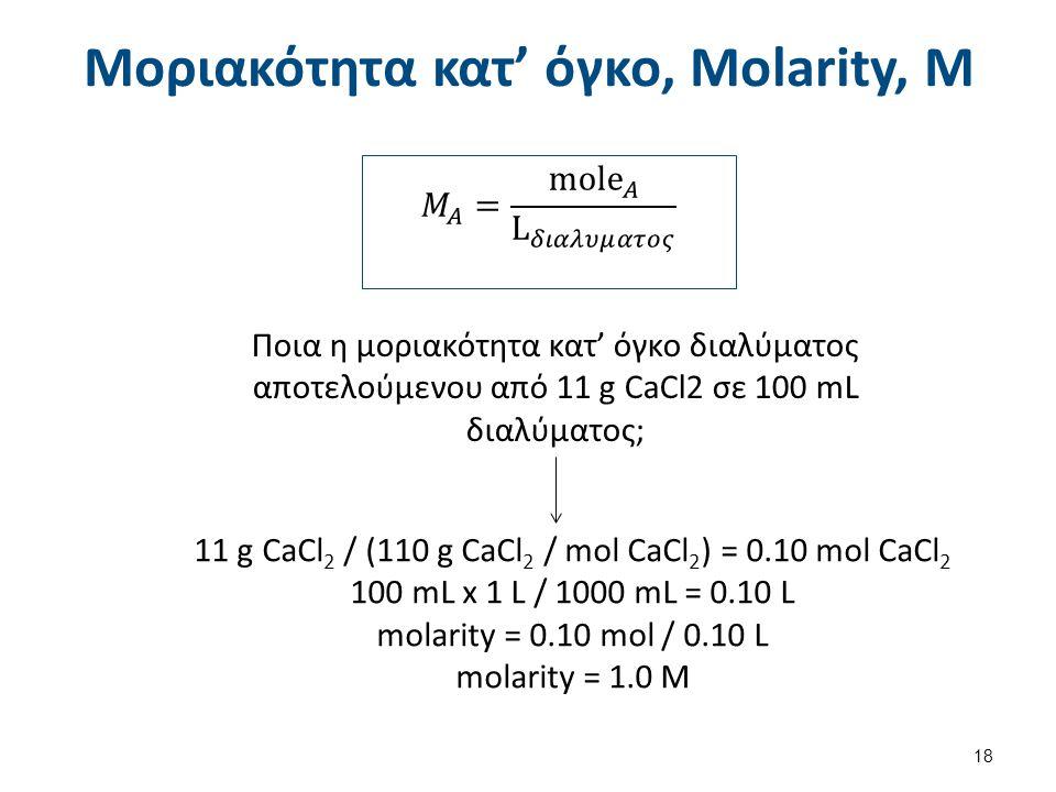 Μοριακότητα κατά βάρος, molality, m