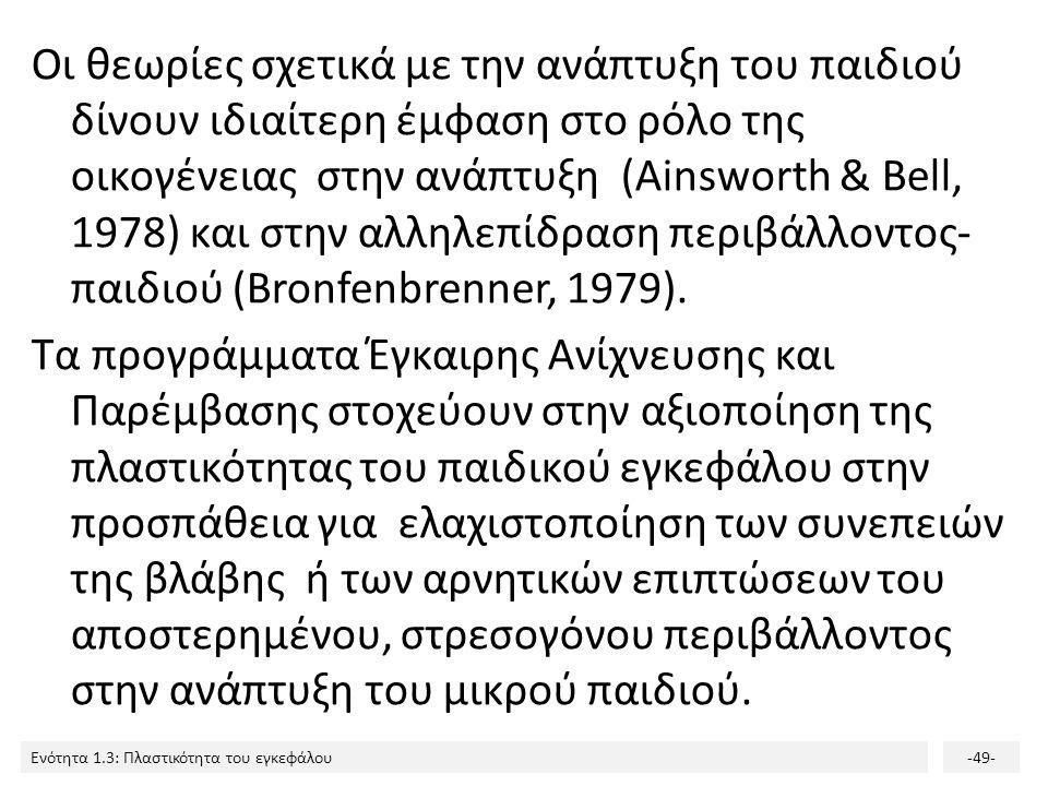 Οι θεωρίες σχετικά με την ανάπτυξη του παιδιού δίνουν ιδιαίτερη έμφαση στο ρόλο της οικογένειας στην ανάπτυξη (Ainsworth & Bell, 1978) και στην αλληλεπίδραση περιβάλλοντος-παιδιού (Bronfenbrenner, 1979).