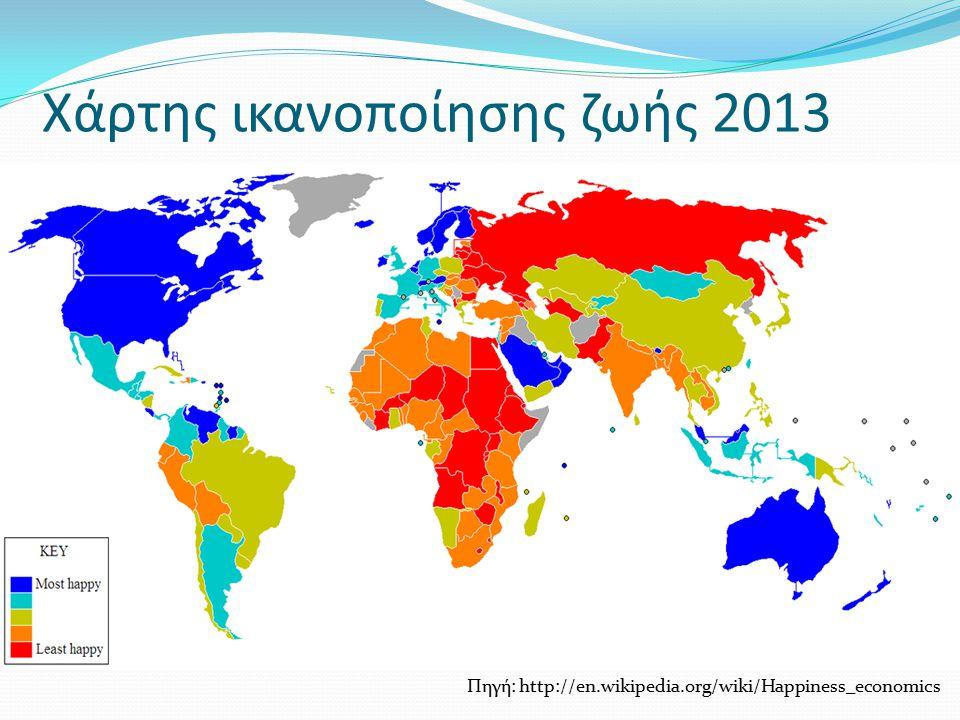 Χάρτης ικανοποίησης ζωής 2013