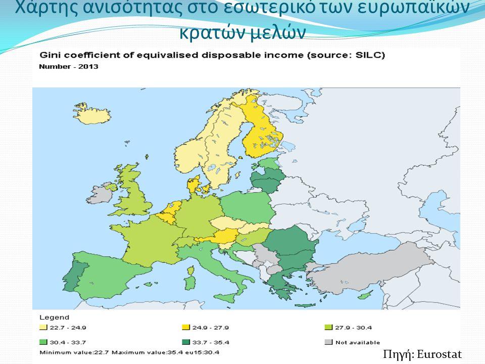 Χάρτης ανισότητας στο εσωτερικό των ευρωπαϊκών κρατών μελών
