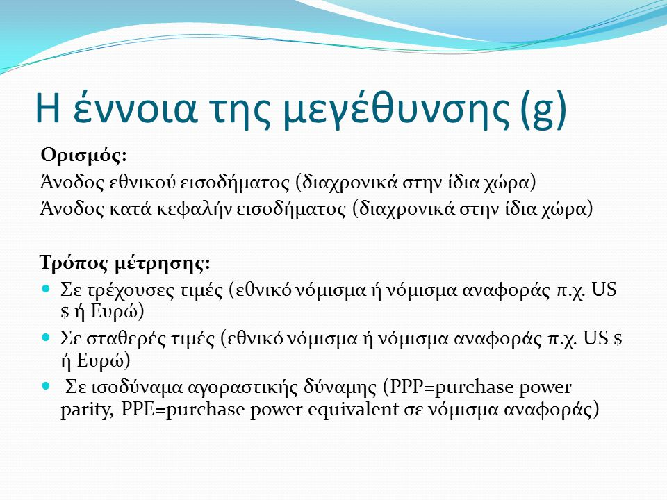 Η έννοια της μεγέθυνσης (g)