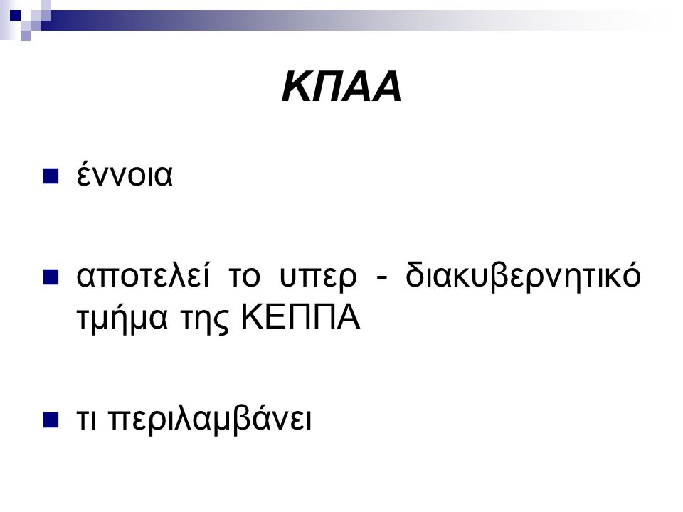 ΚΠΑΑ έννοια αποτελεί το υπερ - διακυβερνητικό τμήμα της ΚΕΠΠΑ