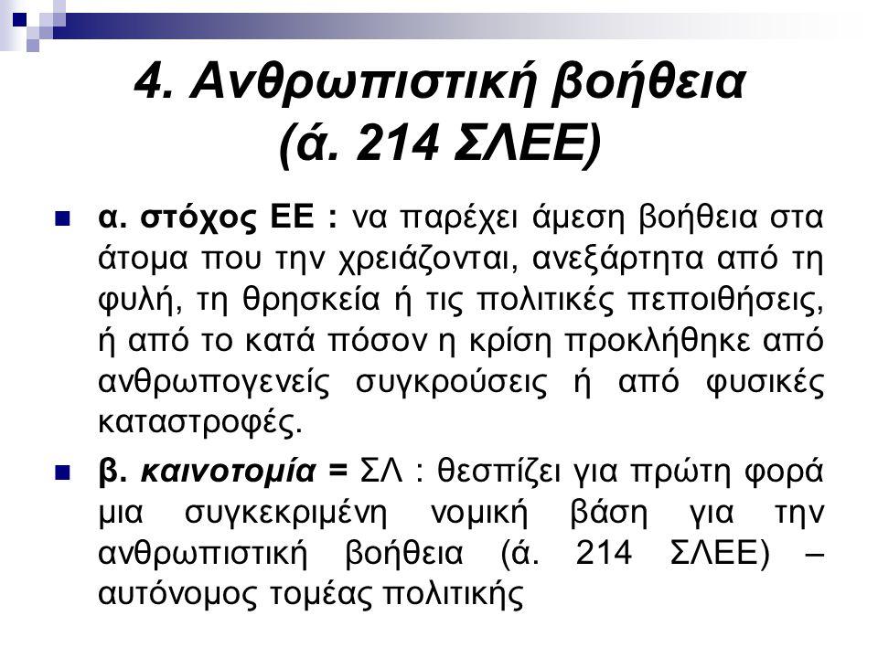 4. Ανθρωπιστική βοήθεια (ά. 214 ΣΛΕΕ)