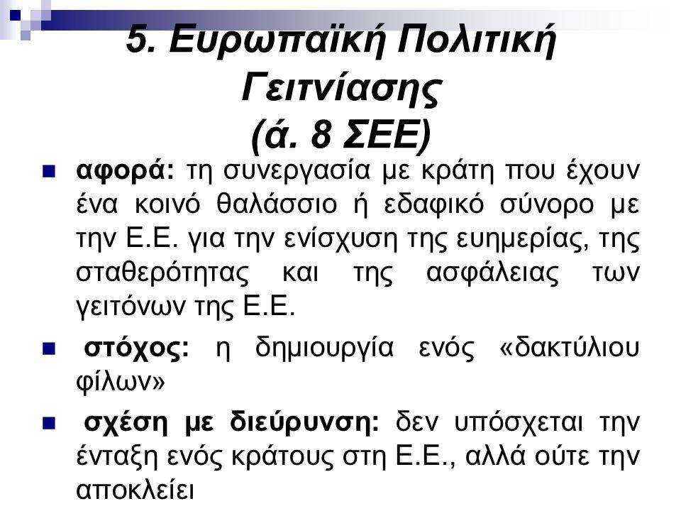 5. Ευρωπαϊκή Πολιτική Γειτνίασης (ά. 8 ΣΕΕ)