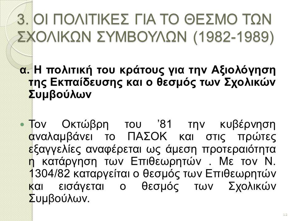 3. ΟΙ ΠΟΛΙΤΙΚΕΣ ΓΙΑ ΤΟ ΘΕΣΜΟ ΤΩΝ ΣΧΟΛΙΚΩΝ ΣΥΜΒΟΥΛΩΝ (1982-1989)