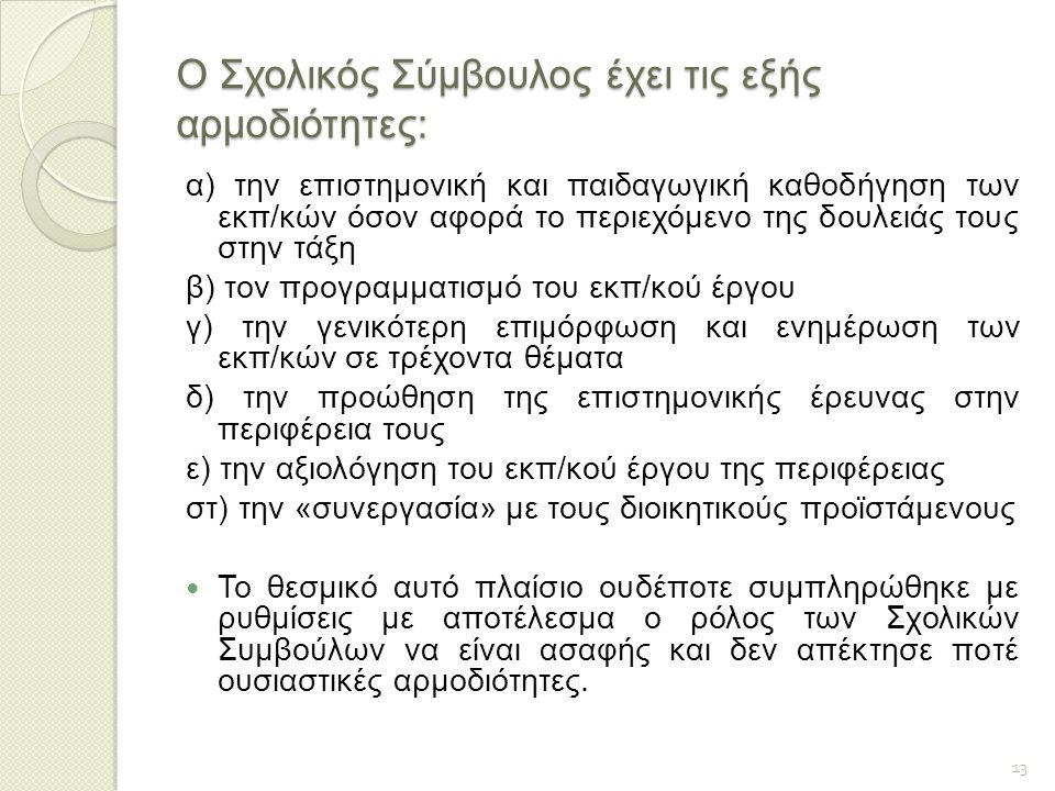 Ο Σχολικός Σύμβουλος έχει τις εξής αρμοδιότητες: