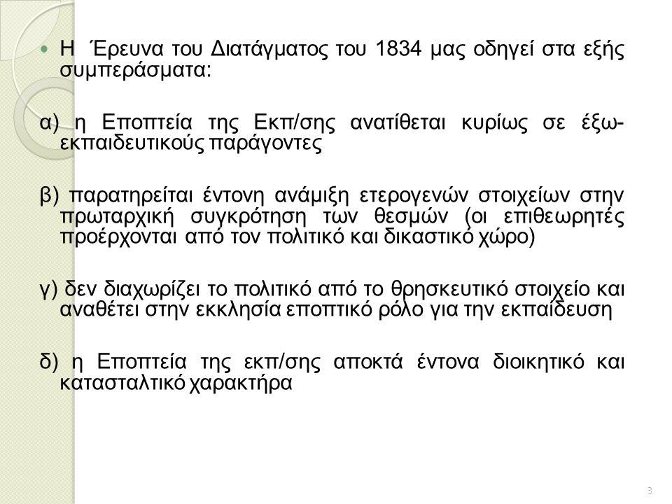 Η Έρευνα του Διατάγματος του 1834 μας οδηγεί στα εξής συμπεράσματα: