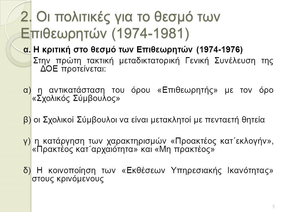 2. Οι πολιτικές για το θεσμό των Επιθεωρητών (1974-1981)