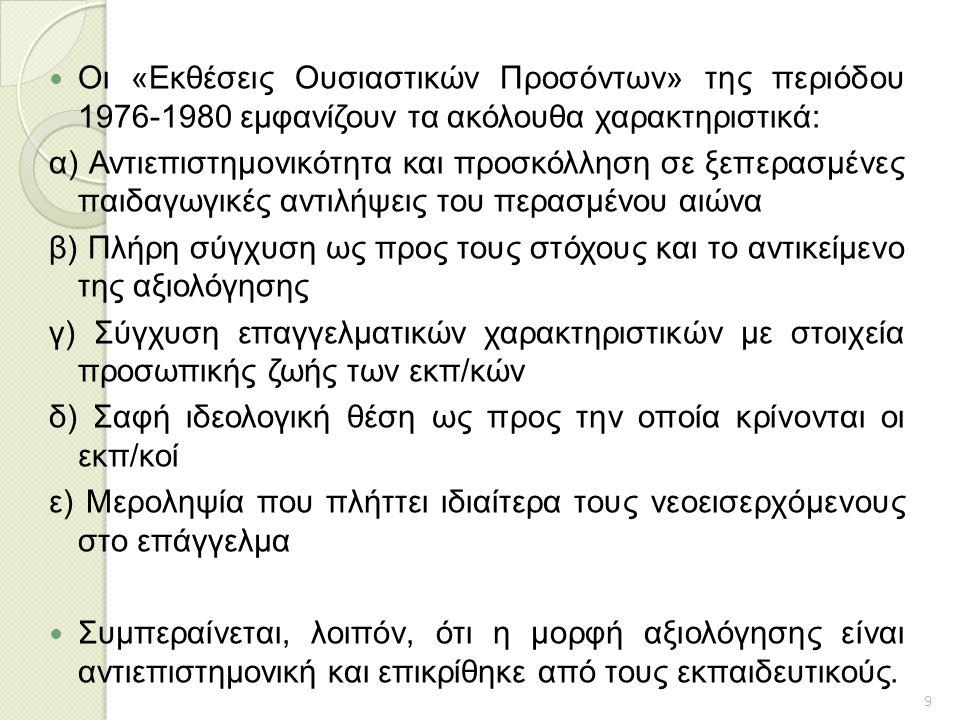 Οι «Εκθέσεις Ουσιαστικών Προσόντων» της περιόδου 1976-1980 εμφανίζουν τα ακόλουθα χαρακτηριστικά: